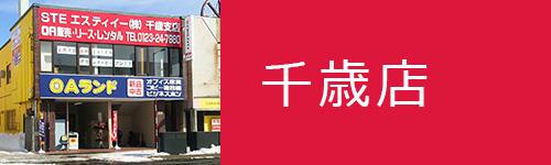 ブログ千歳店
