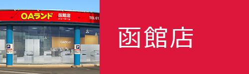 ブログ函館店