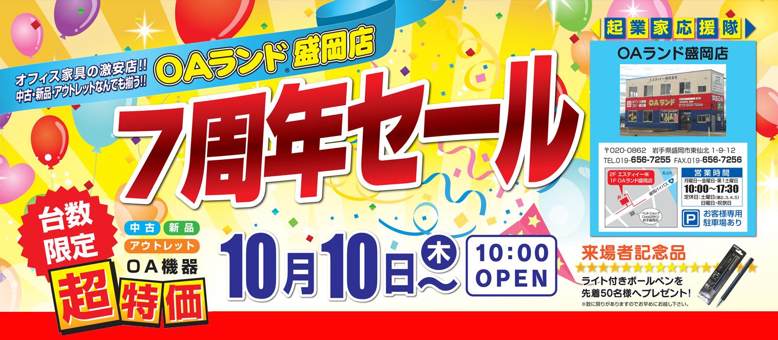OAランド盛岡店 7周年セール