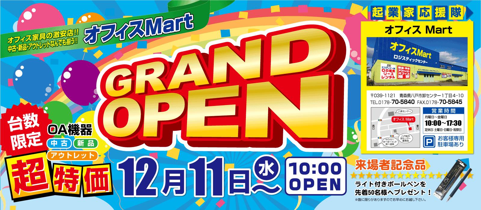 オフィスMart グランドオープン!!