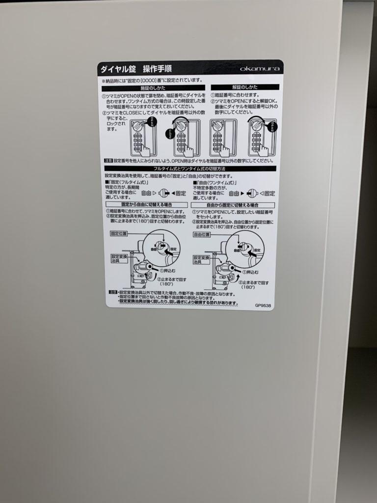 オカムラ 12人用ロッカー(シリンダー錠)